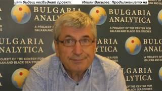 """Илиян Василев: Продължението на """"Турски поток"""" - поредният бъдещ несбъднат проект."""