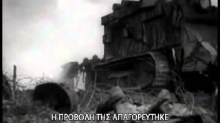 «ΣΤΟ ΔΥΤΙΚΟ ΜΕΤΩΠΟ» (Westfront 1918) - ΤRAILER NEW STAR