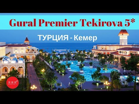 Gural Premier Tekirova 5* (Турция/Кемер/Текирова) - обзор и отзывы. Лучшие отели Турции