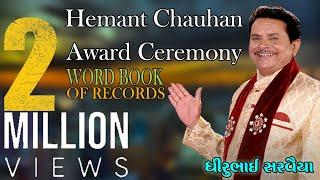 Dhirubhai Sarvaiya - Live Rajkot I Hemant Chauhan Award Ceremony I World Book Of Record