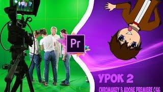 Chroma Key в Adobe Premiere CS6
