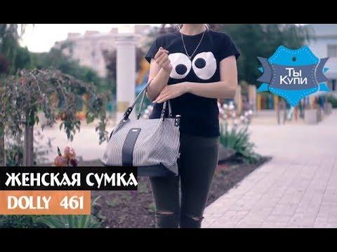 Стильная городская женская сумка Dolly в полоску 461 черная купить в  Украине. Обзор b0c1916be14