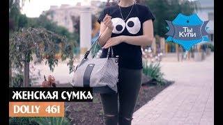 Стильная городская женская сумка Dolly в полоску 461 черная купить в Украине. Обзор