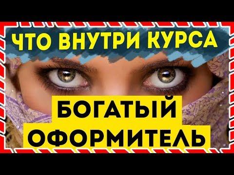 [Что внутри] Обзор курса БОГАТЫЙ ОФОРМИТЕЛЬ отзывы как зарабатывать на картинках от 1500 руб в день