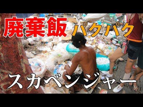 【トンド地区】ゴミ山から作る廃棄飯パグパグの実態【マニラ#11】