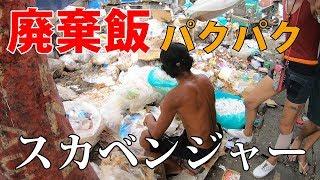 【トンド地区】ゴミ山から作る廃棄飯パグパグの実態【マニラ#11】 thumbnail