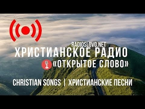 🔴 Христианское Радио – слушать онлайн (24/7 Live Radio)