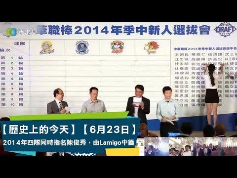 【歷史上的今天】【6月23日】2014年中職季中選秀四隊同時指名陳俊秀,由Lamigo中籤