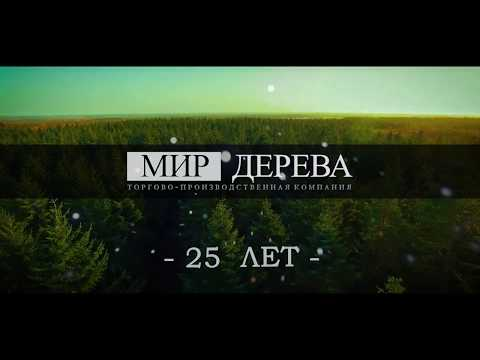 PROFI&HOBBY - Деревянные лестницы №1. Короткая видео-презентация компании Мир Дерева - нам 25 лет
