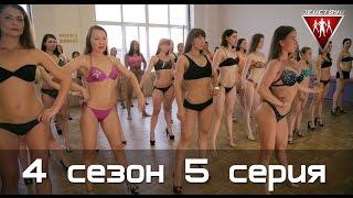"""Фитнес проект """"Действуй"""" 4 сезон 5 серия"""