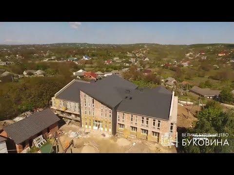 Чернівецький Промінь: «Велике будівництво»: у Недобоївцях зводять новий дитячий садок