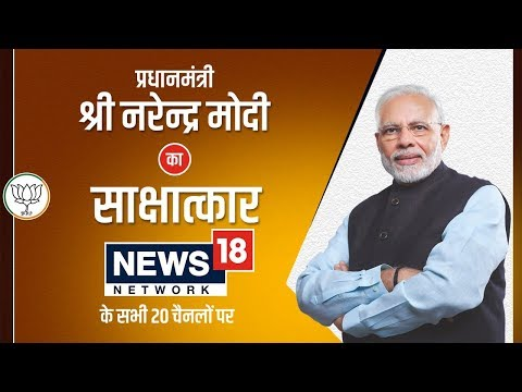 PM Shri Narendra Modi's exclusive interview with Network18