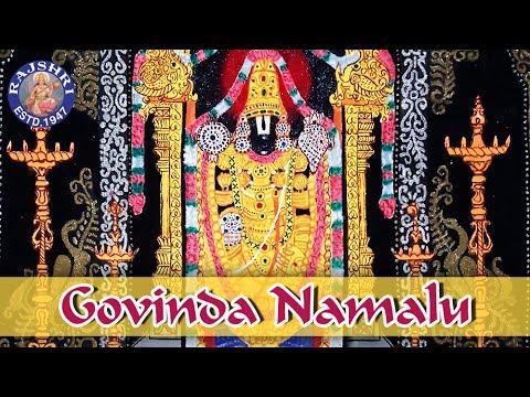 Govinda Namalu (Namavali) - Shri Venkateshwara - Shrinivasa Govinda  - Rajalakshmee Sanjay