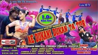 Suapar Hit Puruliap Mahbhum Song 2019 || এ দোকানি দোকান তা তোর ।। Singer Biswanath Roy & Mamppi