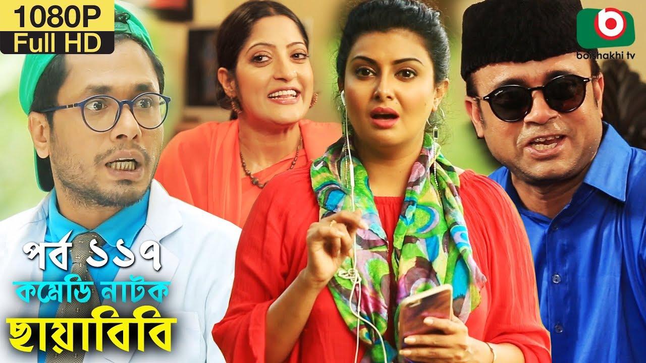 কমেডি নাটক - ছায়াবিবি   Bangla New Funny Natok Chayabibi EP 117   Lutfor Rahman & Alvi  Drama Se