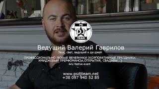PSDJteam Ведущий Валерий Гаврилов 01
