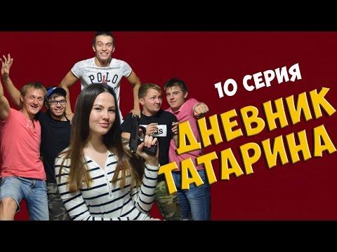 познакомиться с татарином в москве