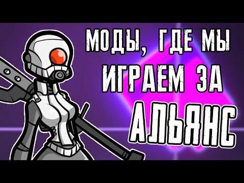 ИГРА ЗА АЛЬЯНС ► Моды для Half-Life 2