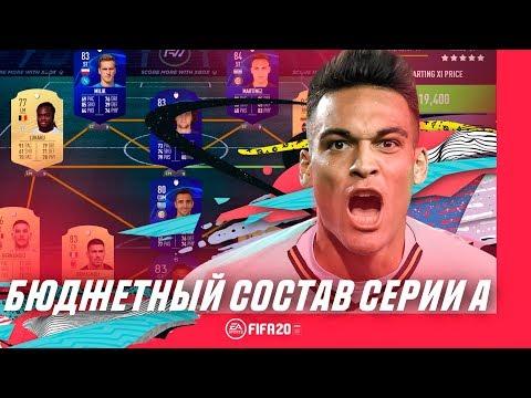 СОБИРАЕМ ЛУЧШИЙ БЮДЖЕТНЫЙ СОСТАВ СЕРИИ А | FIFA 20