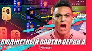 СОБИРАЕМ ЛУЧШИЙ БЮДЖЕТНЫЙ СОСТАВ СЕРИИ А FIFA 20
