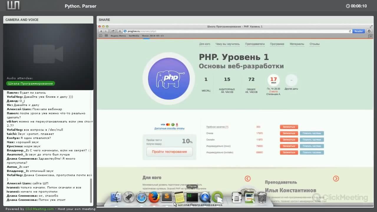 Создание парсера сайтов на языке python разработка и создание web сайтов