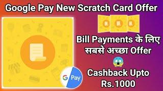 Google pay upto 1000 cashback | google pay offer today | google pay new scratch card
