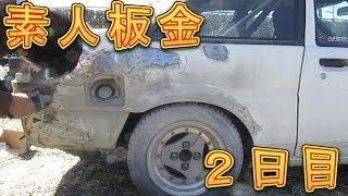 素人板金 パテ編 2日目 Amateur sheet metal day 2 thumbnail