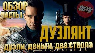 [ОБЗОР] - Дуэлянт. Часть I (feat. Руслан Усачев)