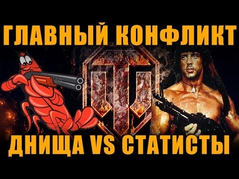 ГЛАВНЫЙ КОНФЛИКТ WoT - ДНИЩА VS СТАТИСТЫ[ World Of Tanks ]