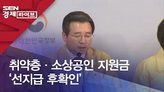 취약층·소상공인 지원금 '선지급 후확인'