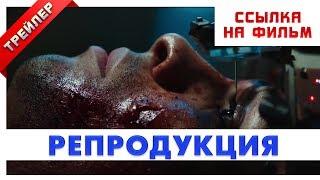 Репродукция 2018 - Фильм внутри. Русский трейлер.
