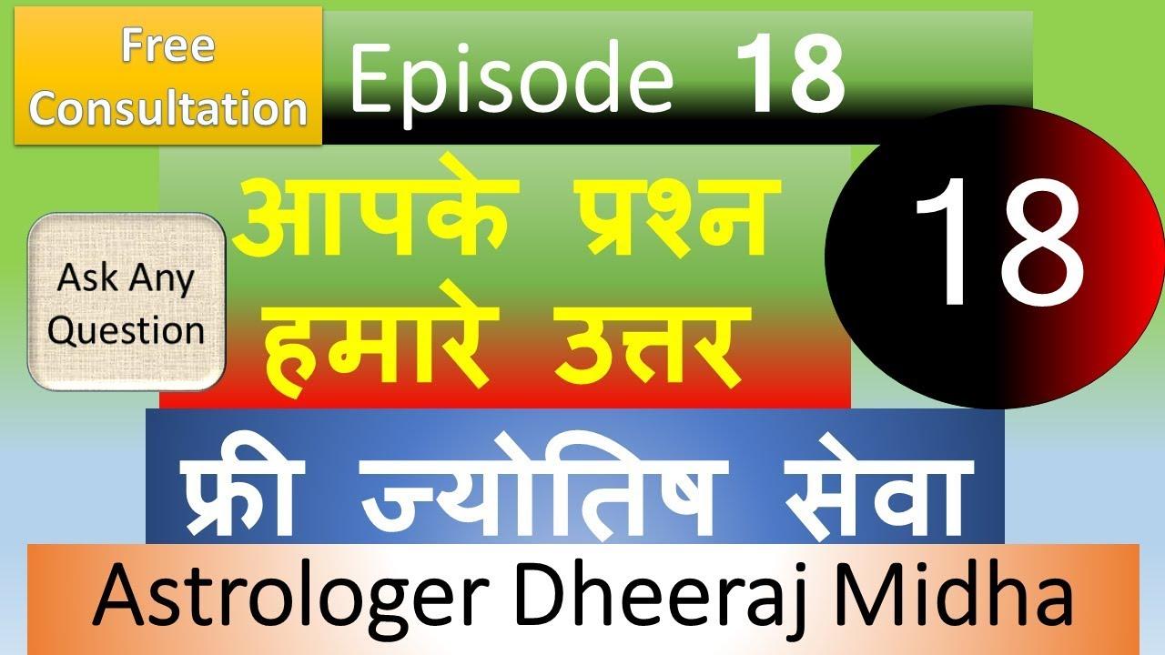 free astrology consultation online Episode - 18