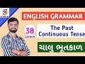 THE PAST CONTINUOUS TENSE [38th lecture of easy English grammar]
