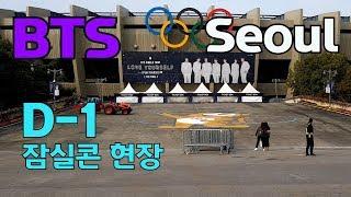 방탄 서울 콘서트 현장에 다녀왔어요. BTS Seoul…