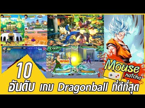 10 อันดับเกมส์ Dragonball ที่ดีที่สุด [mousenatcha]
