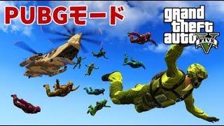 【GTA5】グラセフ5でPUBGみたいな新モード!!【中二病】
