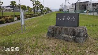 Osaka Metro 大阪メトロ谷町線八尾南駅、八尾検車場、陸軍大正飛行場跡地