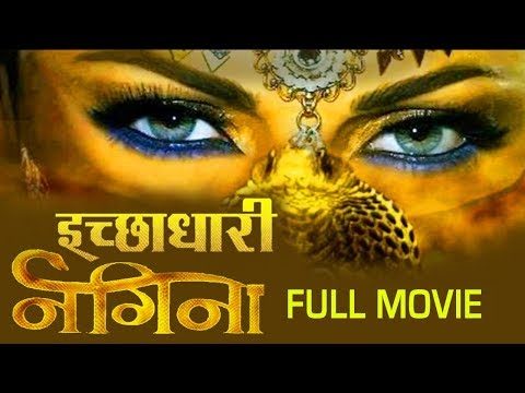 इच्छाधारी नगीना  - Hindi Full Movie 2018 | Icchadhari Nagina - Hindi New Movie 2018 | Full Movie