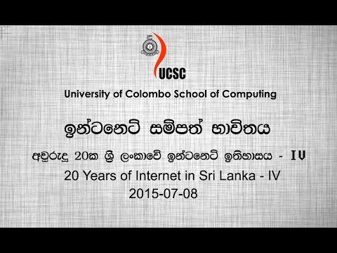 2015 07 08 Internet Sampath   20 Years of Internet In Sri Lanka IV