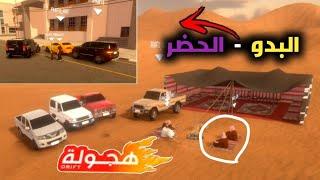 فلم هجولة : البدوي- الحضري 💁🏻!!   تضاربو مع بعض 🤬⚠️!!؟ - أكشن 🛣❌