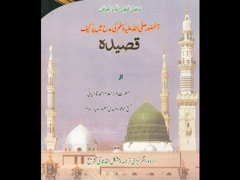 Full Qaseeda By Hazrat Mirza Ghulam Ahmad Qadiani(as)