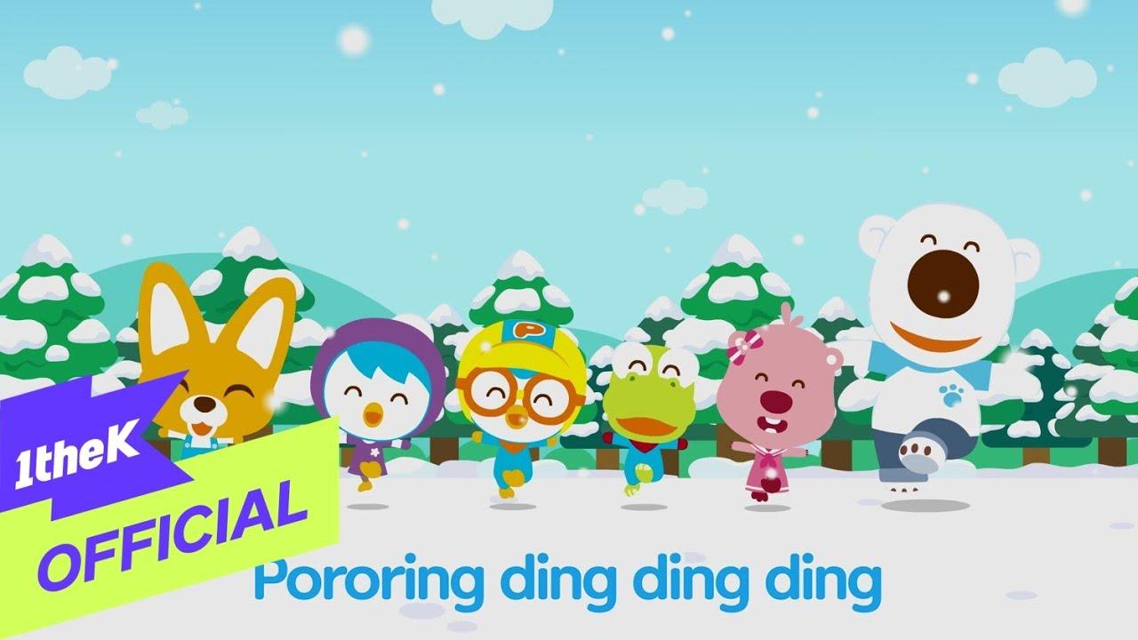 [MV] Pororo the Little Penguin(뽀로로) _ Pororing Ding Ding(뽀로링딩딩(English ver.))