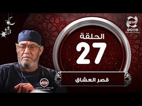 قصر العشاق - 25 الحلقة السادسة والعشرون (HD) | Episode 26 - kasr 3oshaq