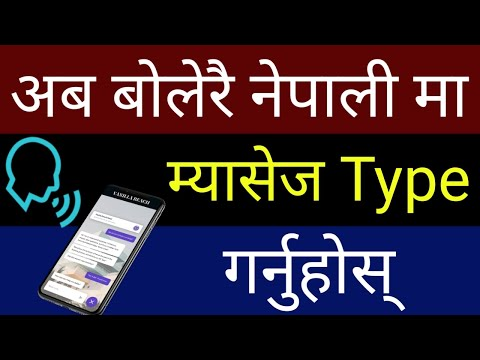 How To Use Google Voice Typing In Mobile | Google Voice Type In Nepali | In Nepali By UvAdvice