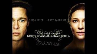 Загадочная история Бенджамина Баттона 2008 BDRip 1080p Rus