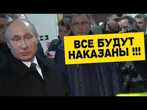Путин отчитал мэра Кемерово [Как же вы разрешение дали?] (2018)