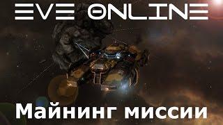 EVE Online Майнинг миссии 4 уровня в империи