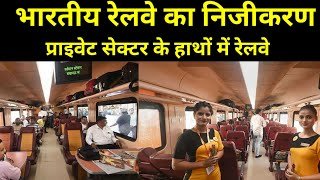 Private Train in India | Indian railway started process of Privatisation | Latest news in Hindi