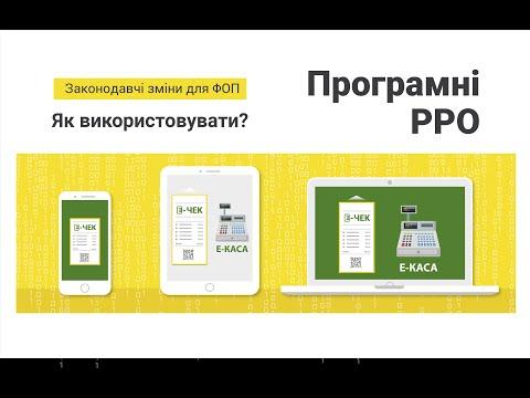 РРО 2019 - законопроекти №1053-1 і №1073. Програмні РРО 📟 Е-Каса 📟 Е-Чек📟