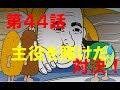 【おはスタ】×【最強ジャンプ】初のAI声優アニメ「れいぞうこのつけのすけ!」第44話 つけのすけVSあげのすけ その2!